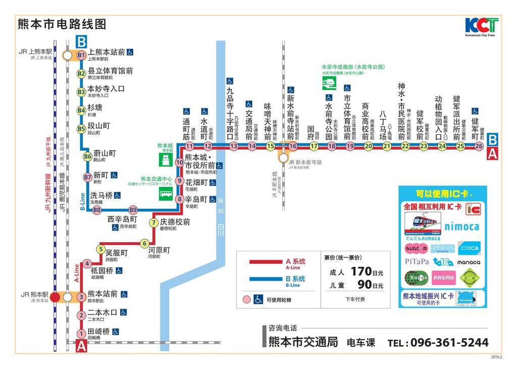 市電車地圖02