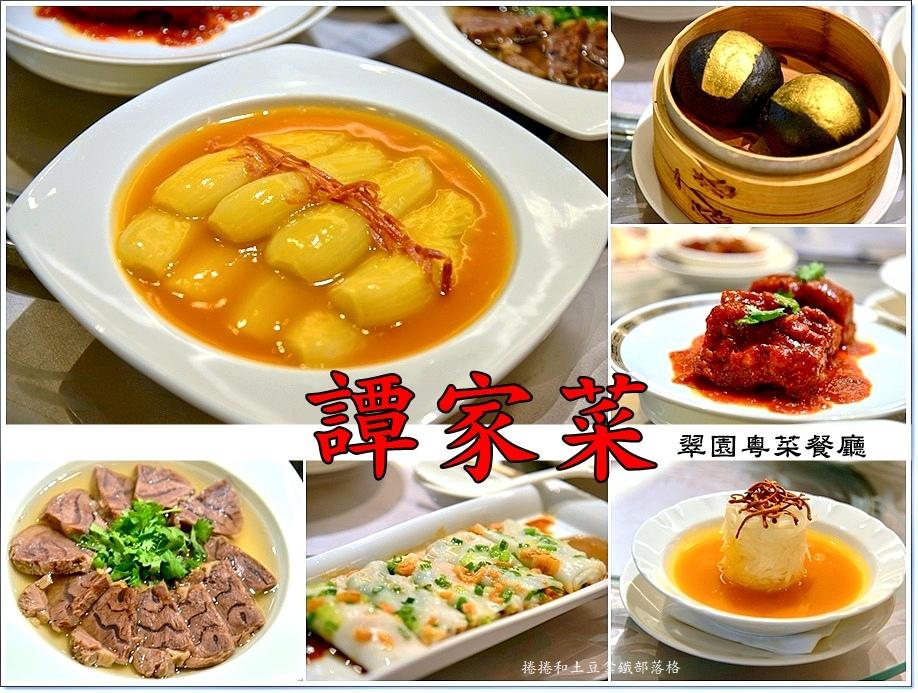 翠園譚家菜-1