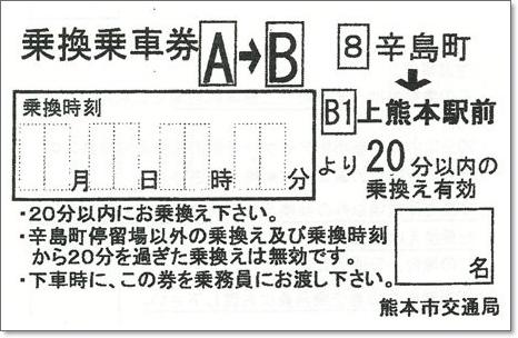 熊本電車17