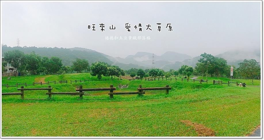 旺來山愛情大草原-2