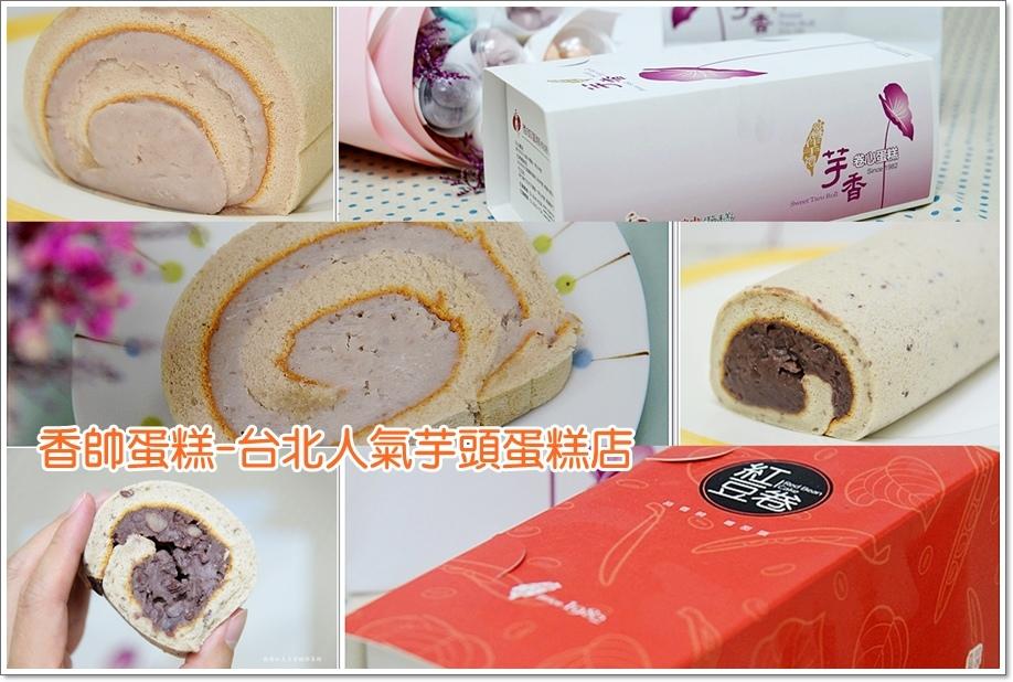 香帥蛋糕-14