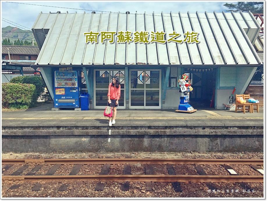 南阿蘇鐵道27.JPG