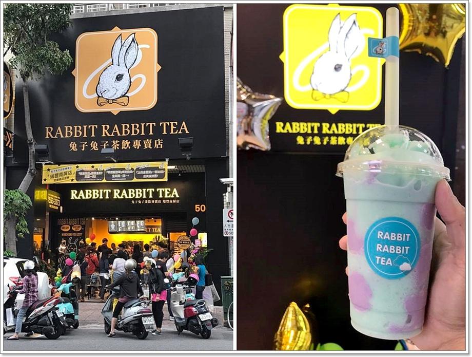 兔子兔子茶飲.jpg