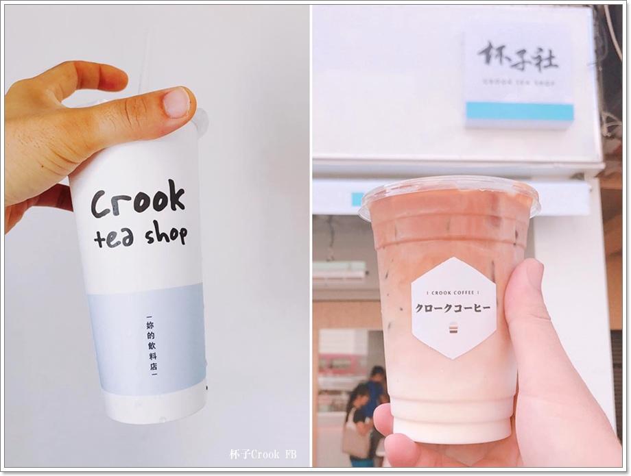 杯子,Crook