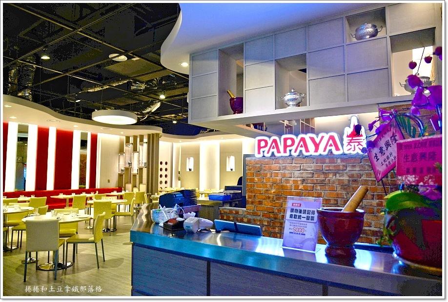 泰PAPAYA-2
