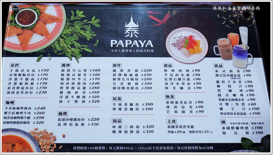 泰PAPAYA-17