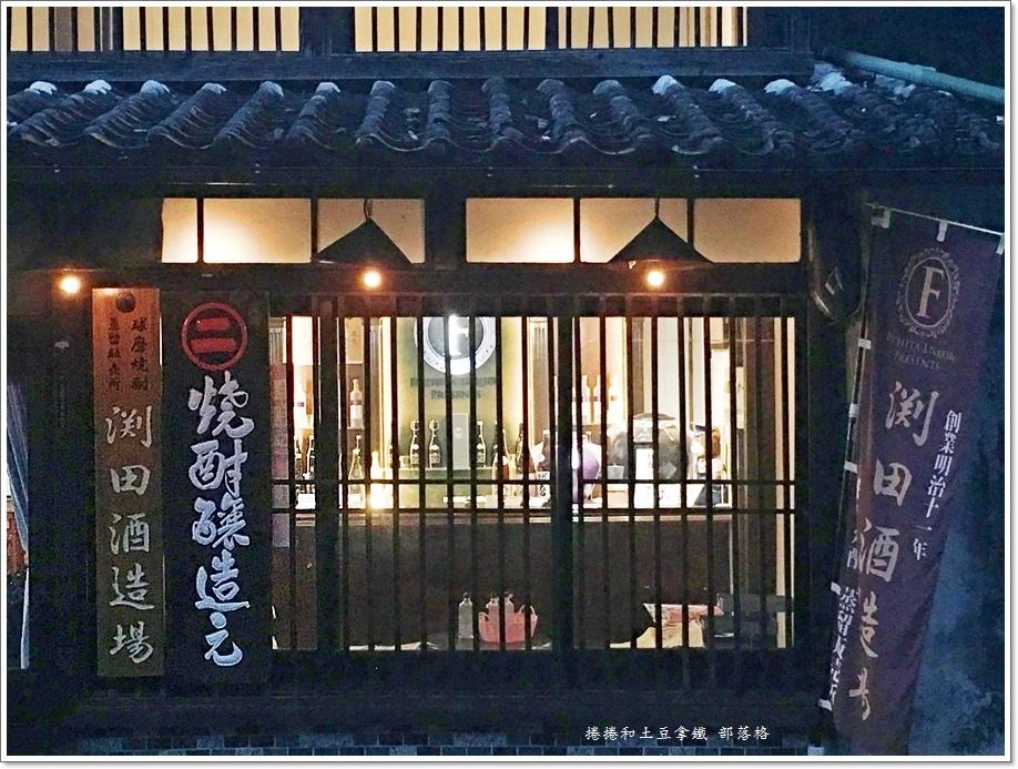 人吉市酒造場05.JPG