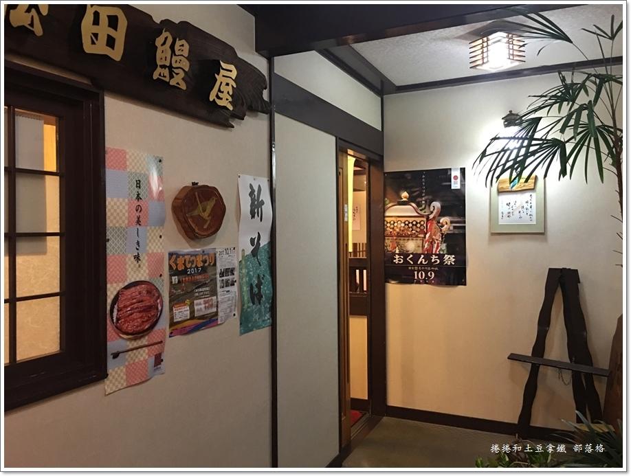松田鰻魚05.JPG