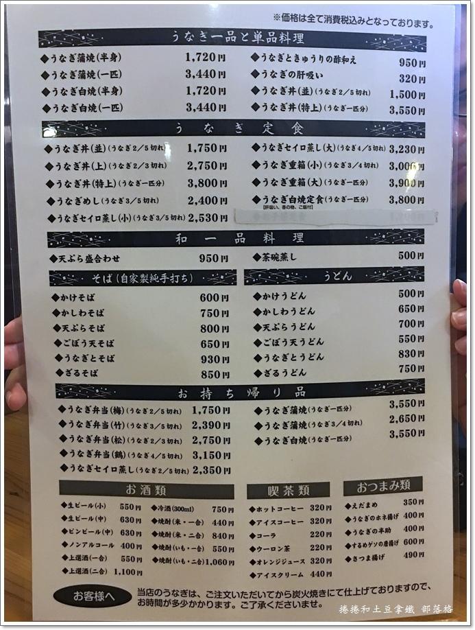 松田鰻魚06.JPG