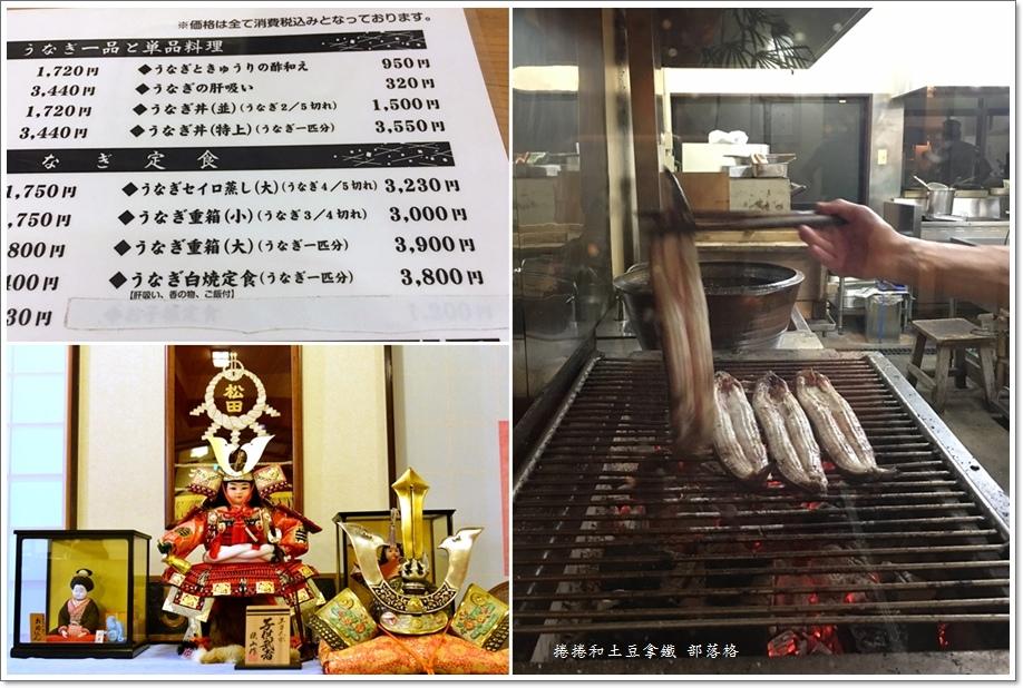 松田鰻魚07.jpg