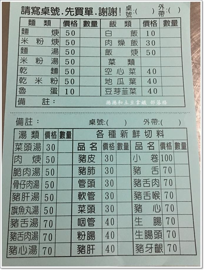 阿進切仔麵03.JPG