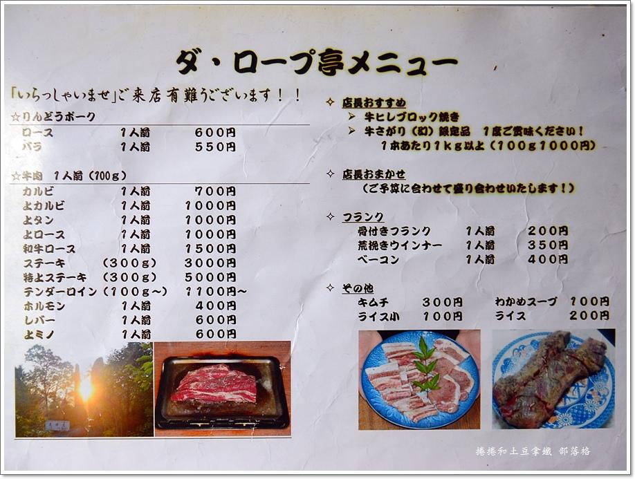 超大牛排Darope亭08.JPG