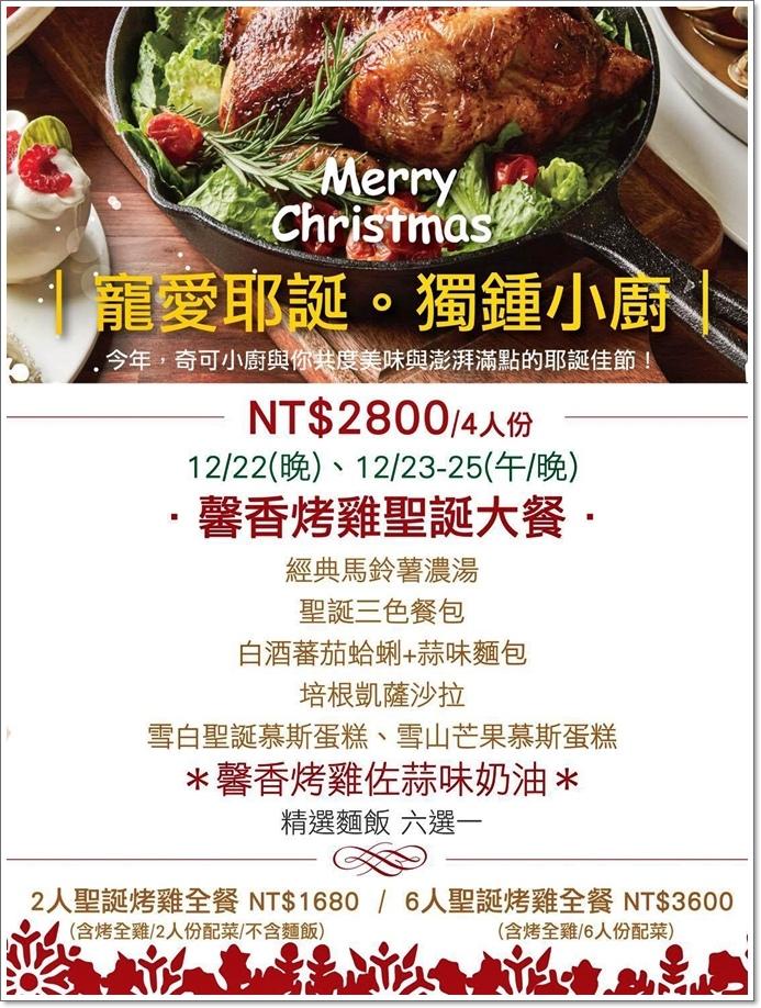 奇可小廚2017聖誕大餐