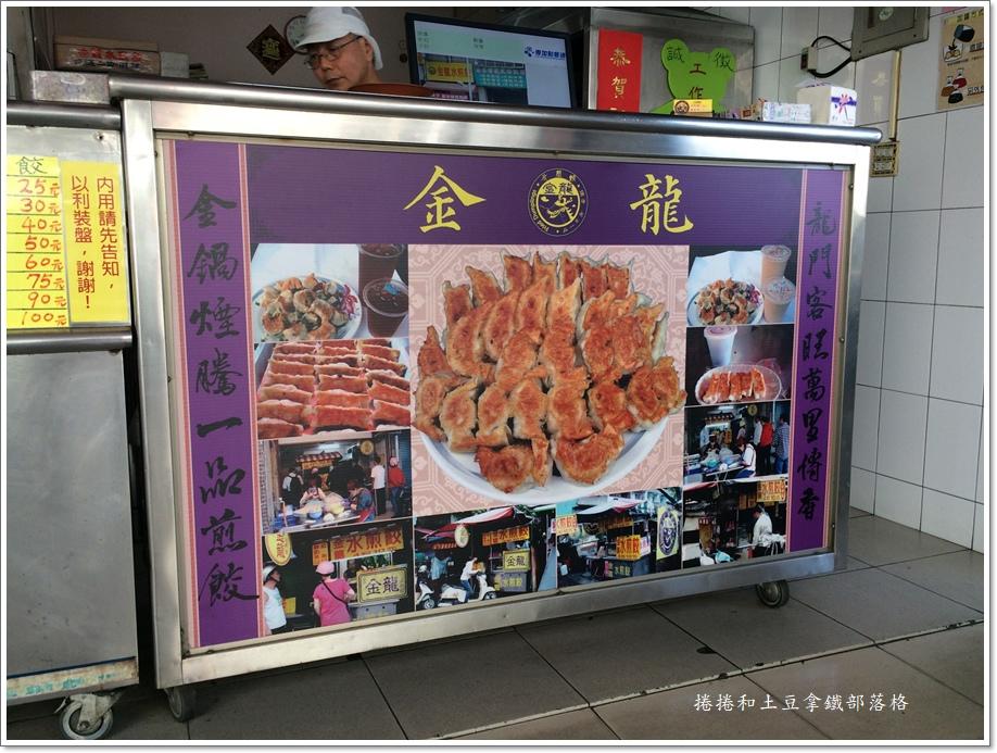 金龍煎餃-3