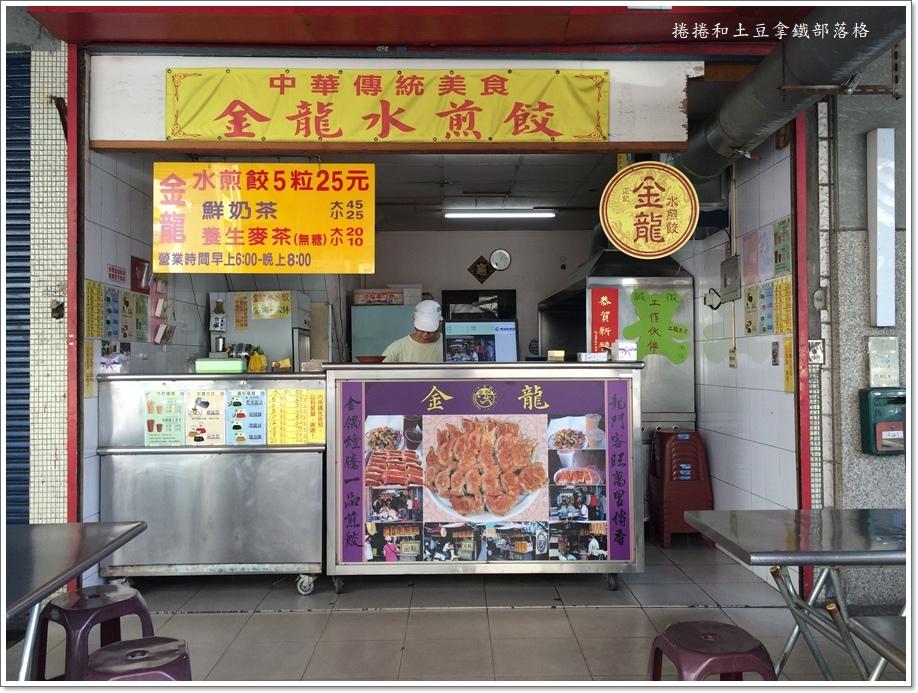 金龍煎餃-4
