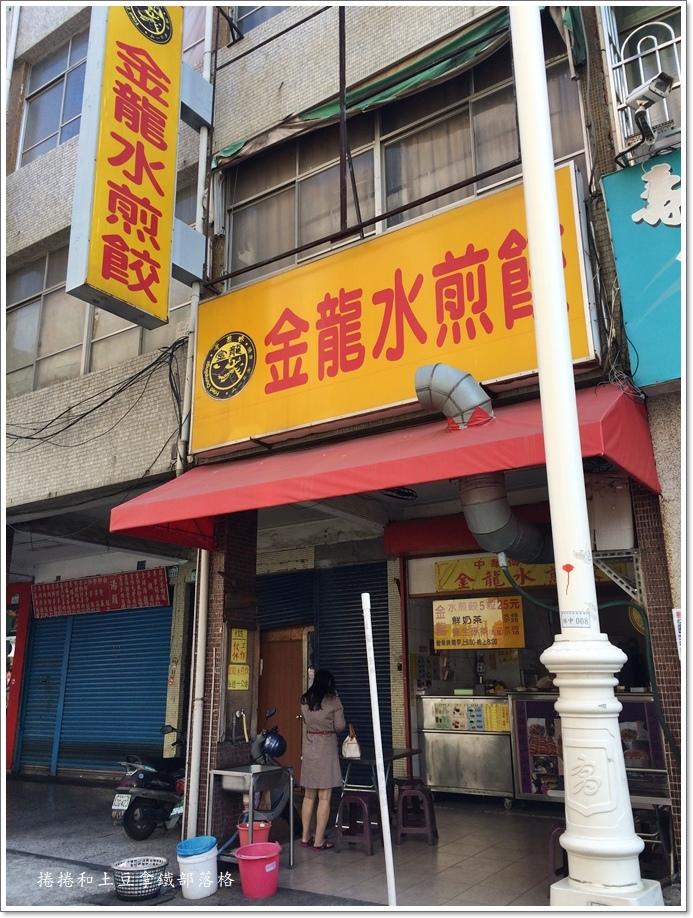 金龍煎餃-7