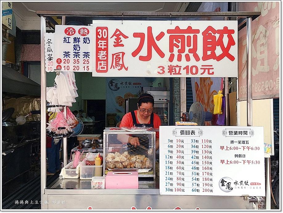 金鳳水煎餃-1