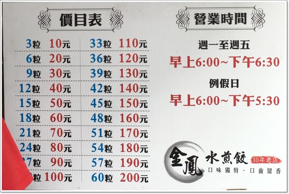 金鳳水煎餃-3