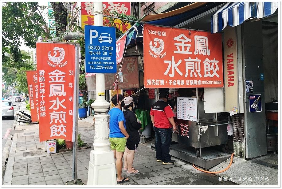 金鳳水煎餃-4