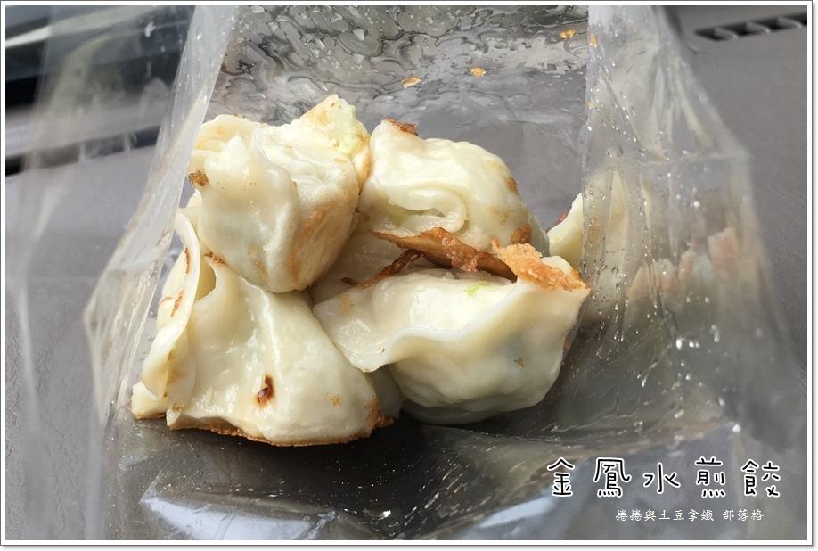 金鳳水煎餃-5