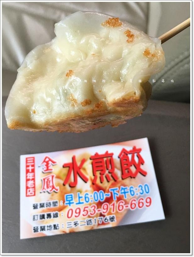 金鳳水煎餃-7