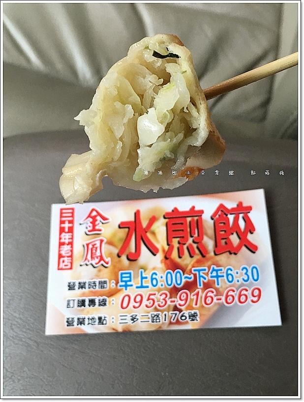 金鳳水煎餃-8