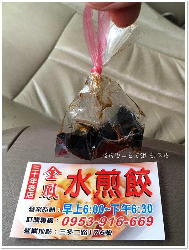 金鳳水煎餃-10