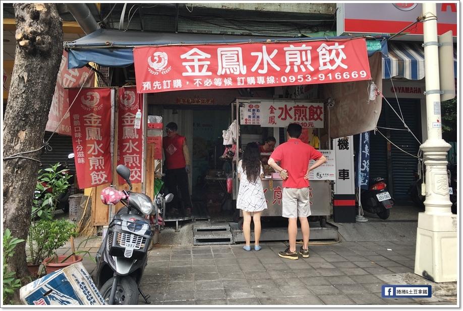 金鳳水煎餃-11
