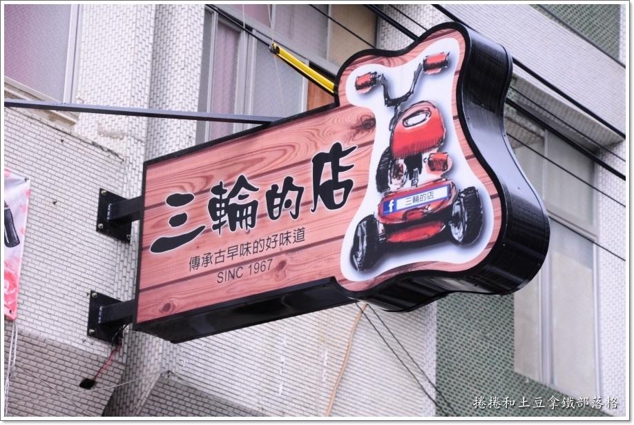三輪的店00013.JPG