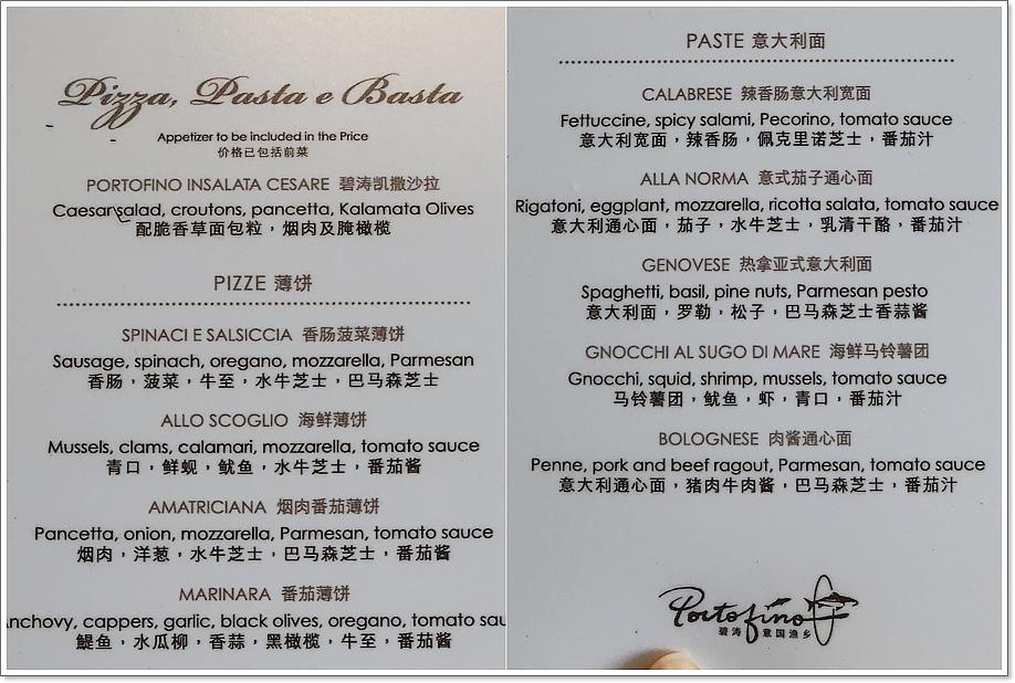 碧濤義式料理-23
