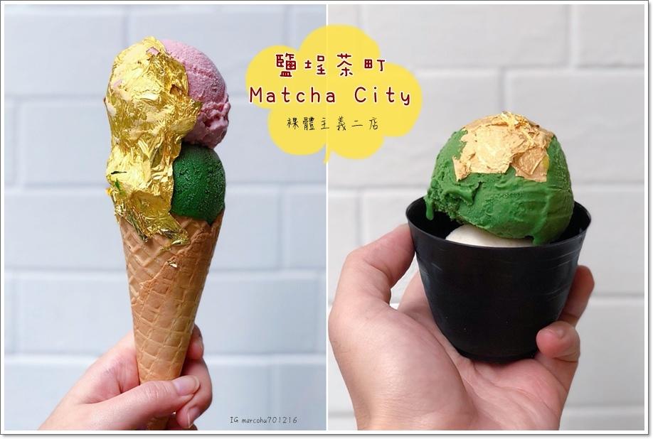 裸體主義二店金箔冰淇淋-6