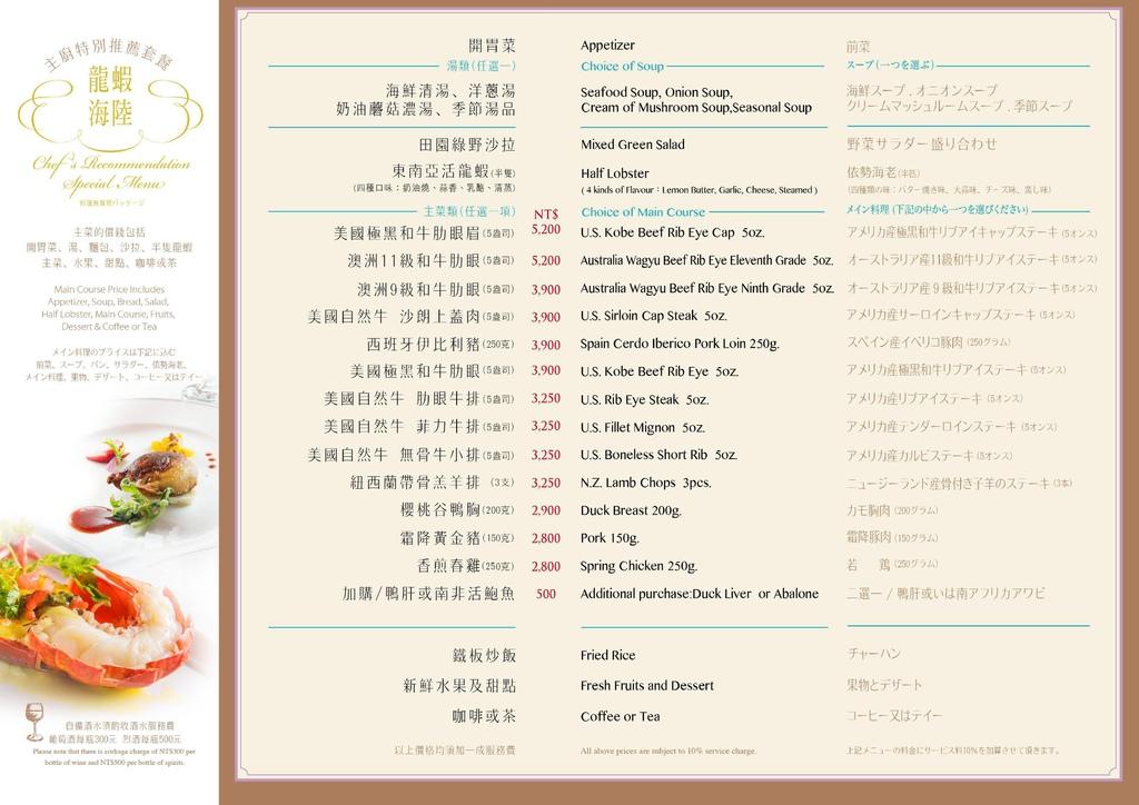 漢來鐵板燒龍蝦海陸菜單
