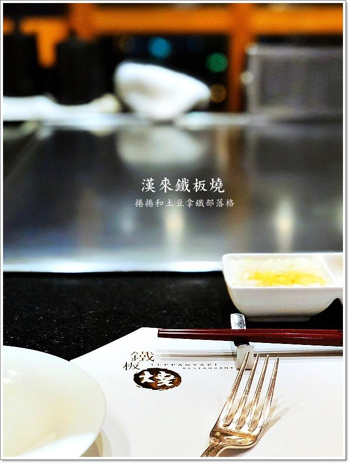 漢來鐵板燒-4