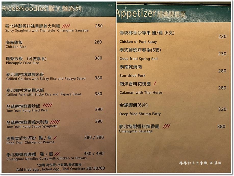 泰式料理WOO 34.jpg