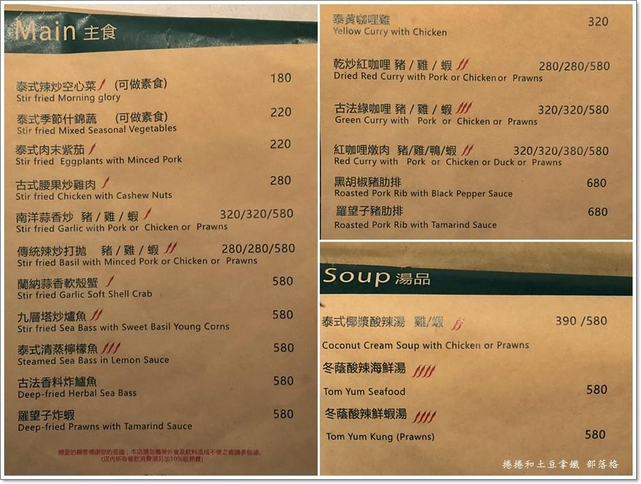 泰式料理WOO 36.jpg