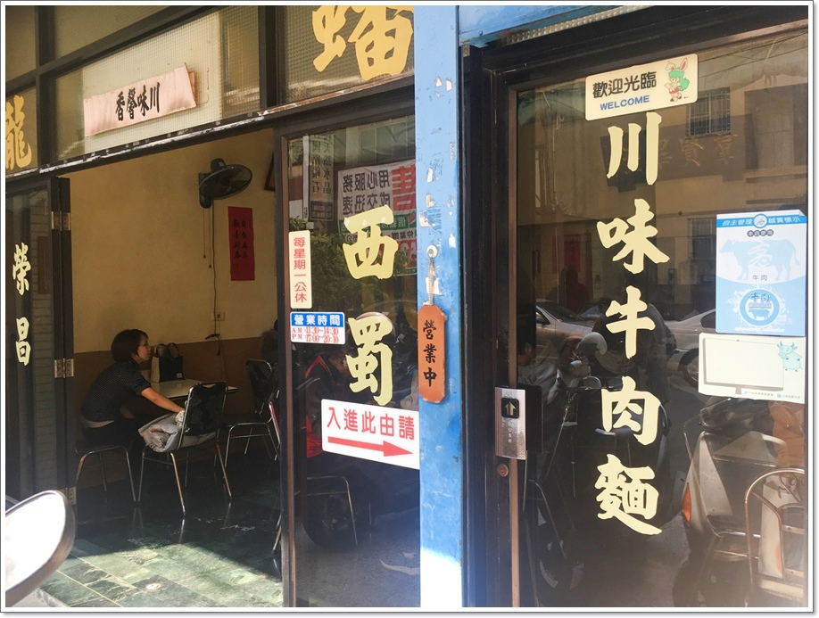 川味牛肉麵02.JPG