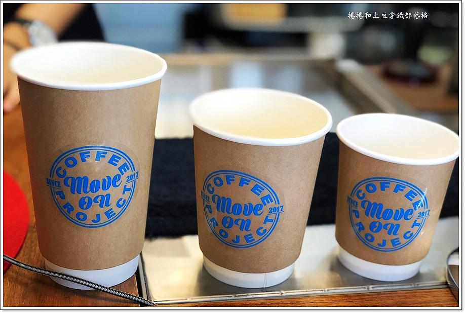 咖啡MOVE ON