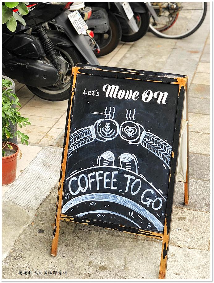 咖啡MOVE ON-1