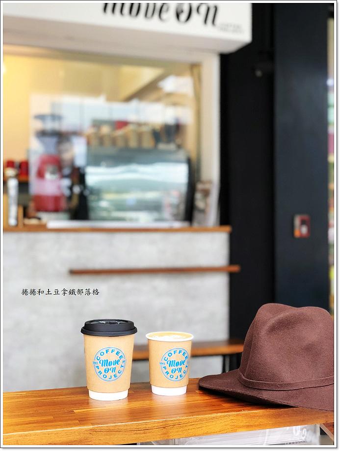 咖啡MOVE ON-5