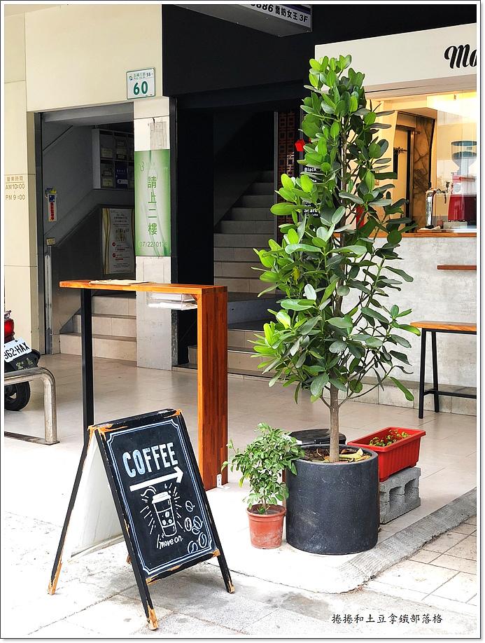 咖啡MOVE ON-6