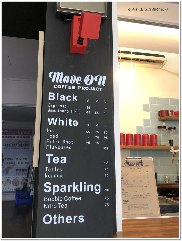 咖啡MOVE ON-9