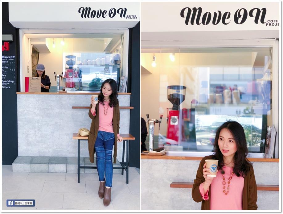咖啡MOVE ON-12