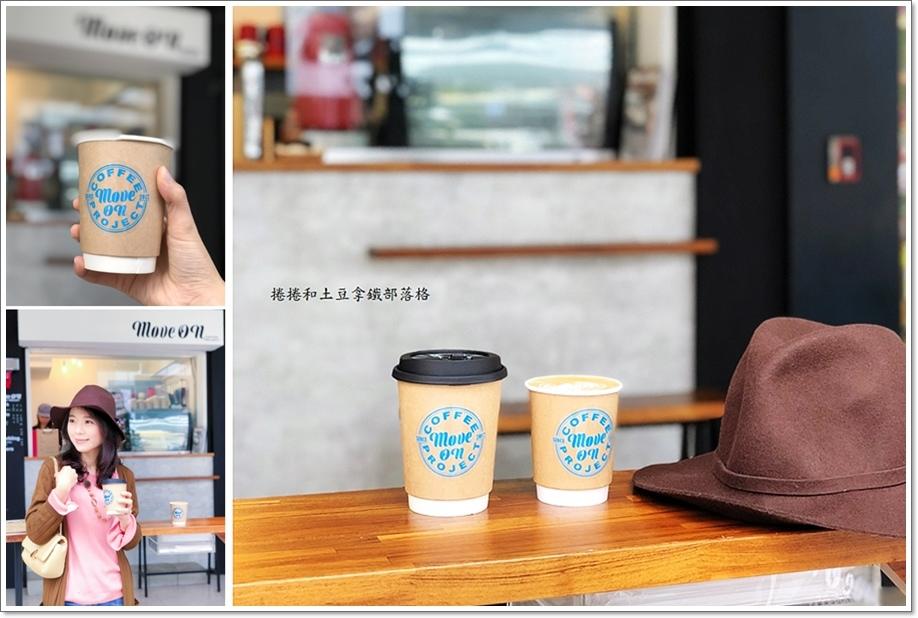 咖啡MOVE ON-15