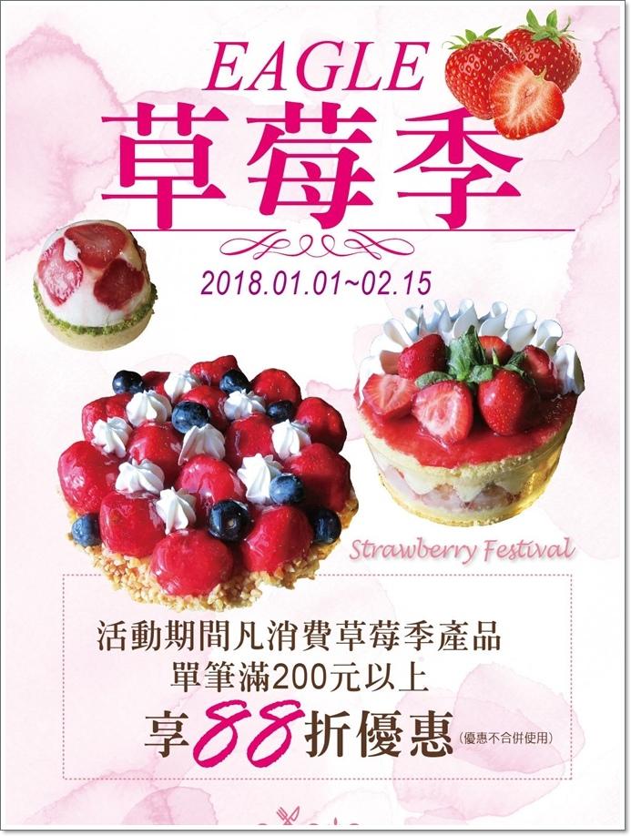 義來藝去草莓季
