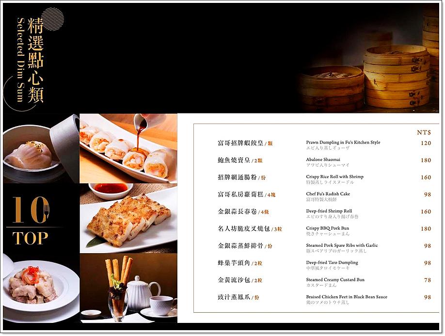台南名人坊菜單