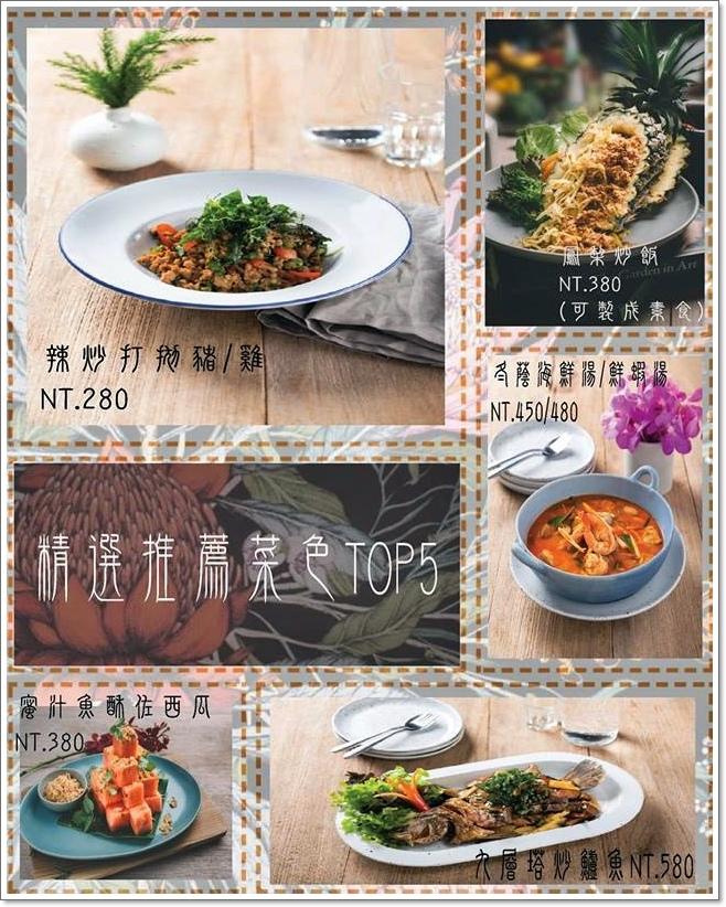 泰式料理WOO 37