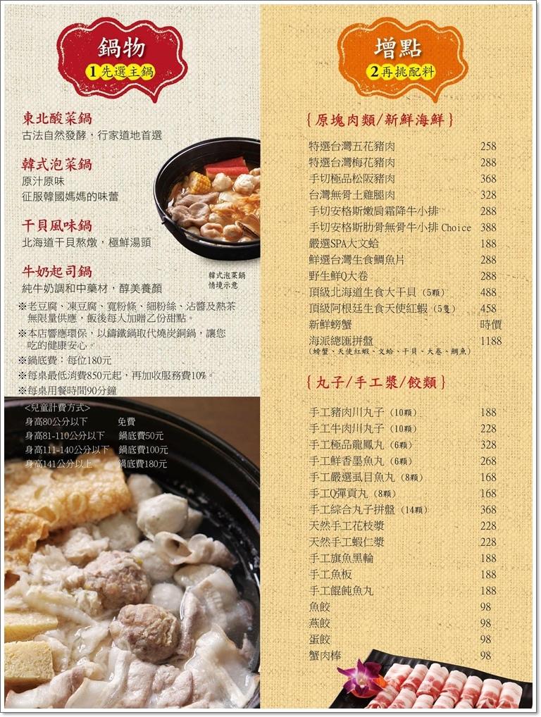 冬鄉小廚2018新菜單