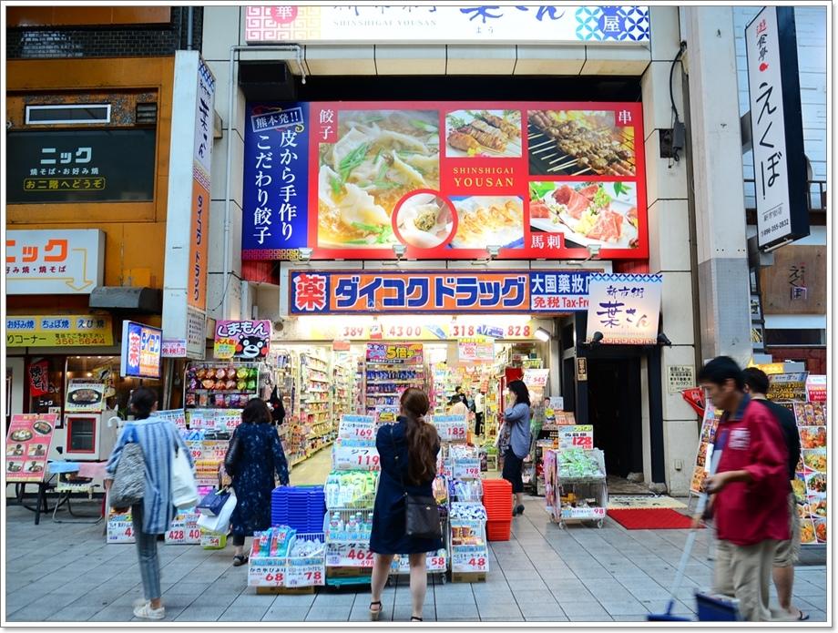 大國藥妝店01.JPG