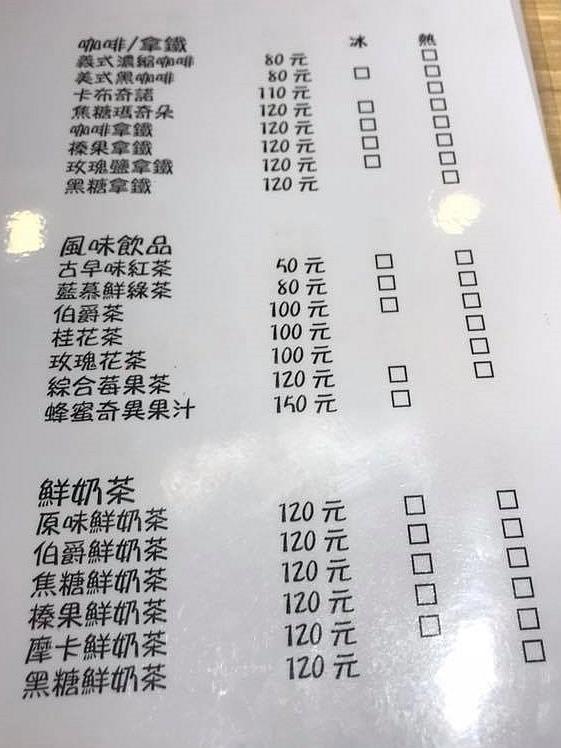 藍幕早午餐MENU (1).jpg