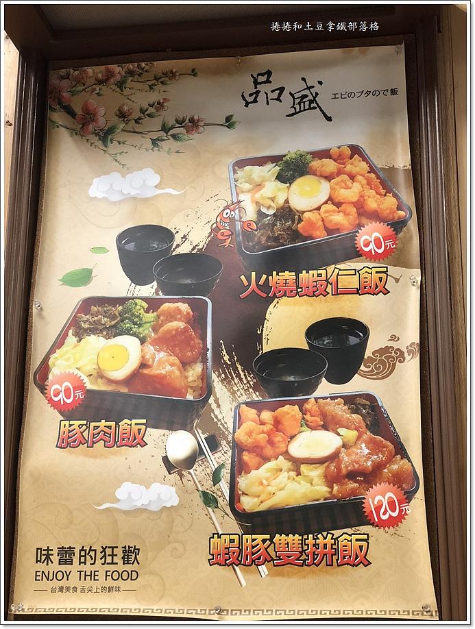 品盛蝦豚飯-4
